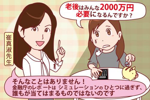 老後に2000万円必要_問題編.jpg