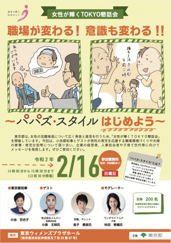 女性が輝くTOKYO懇話会.jpg