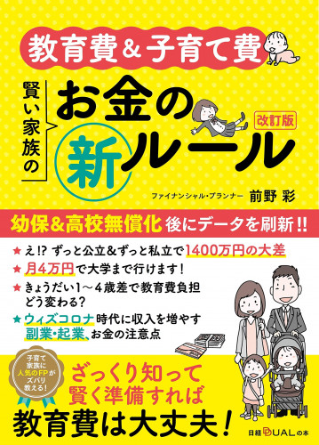 1024お金新ルール01.jpg