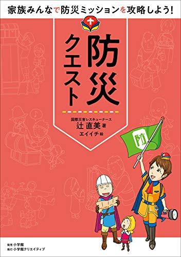 書籍「防災クエスト」NHK-おはよう関西で紹介されました