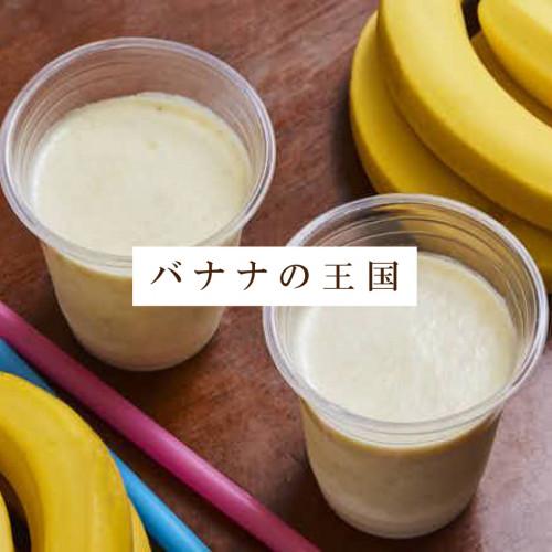 バナナの大国.jpg