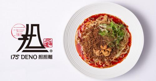 175°DENO担担麺03.jpg