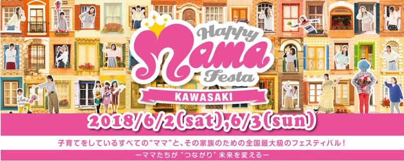 kawasaki-fes-top.jpg
