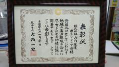 表彰状-1.JPG