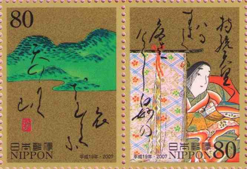 2007年「ふみの日」切手「持統天皇」.jpg