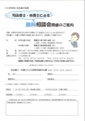 司法書士・弁護士による無料相談会開催のお知らせH31.1.jpg