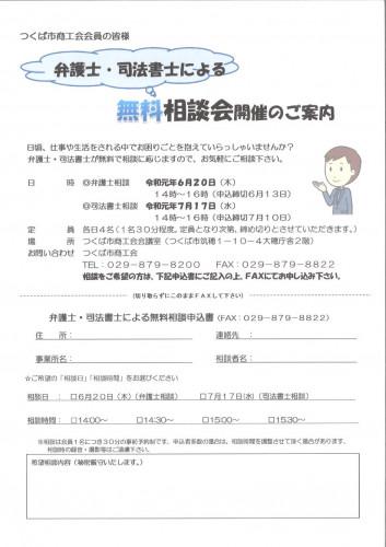 つくば市商工会相談会R1.7.17.jpg