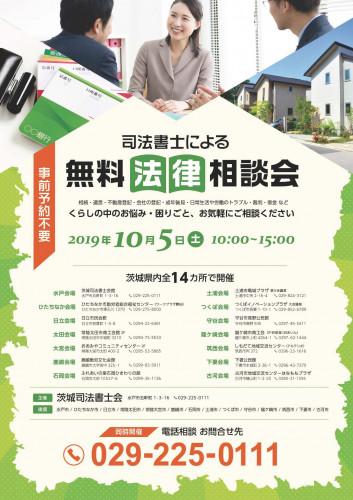 2019法の日無料法律相談jpeg.jpg