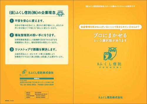 ふくし信託株式会社(仮称)パンフJPEG_ページ_2_ページ_1×80%.jpg