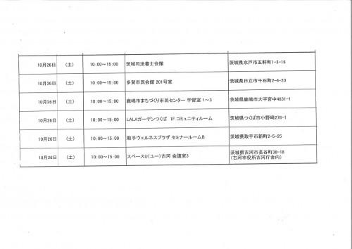 2019成年後見相談会×40%.jpg