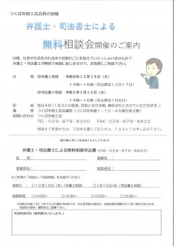 司法書士による無料相談会(R2.1.15).jpg