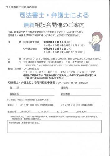つくば市商工会無料相談会×30%.jpg