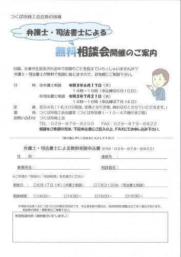 210721つくば市商工会無料相談会×30%.jpg