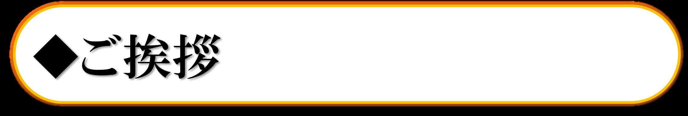 挨拶 たけうち治療院 あいさつバナー 船橋市三咲の鍼灸治療院 腰痛肩こり自律神経の乱れにははりきゅう治療がおすすめです 三咲駅から徒歩3分 駐車場完備 011.png