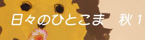 日々のひとコマ秋1.jpg