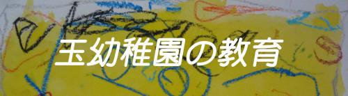 玉幼稚園の教育.jpg