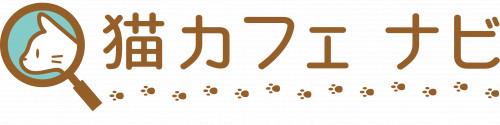 猫カフェナビ.png