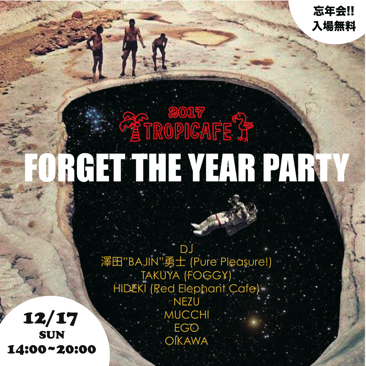 forgetyearparty111 コピー.jpg