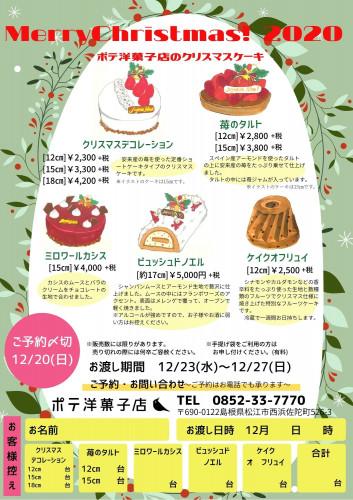 洋菓子 店 ポテ