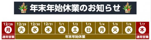 HP_年末年始休業カレンダー.png