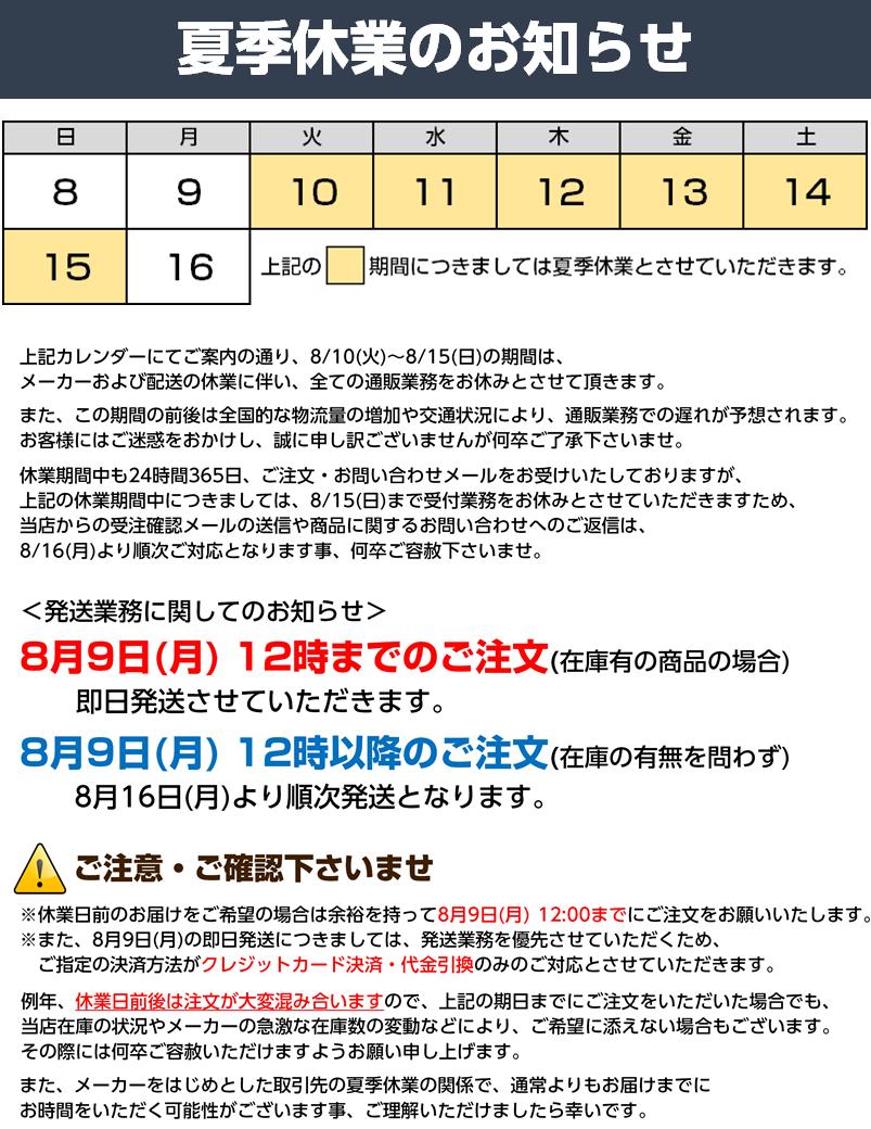 2021夏季休業_data.png