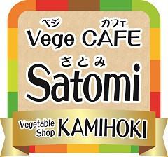 野菜のsweets VegeCAFESatomi様ロゴホームページ用.jpg