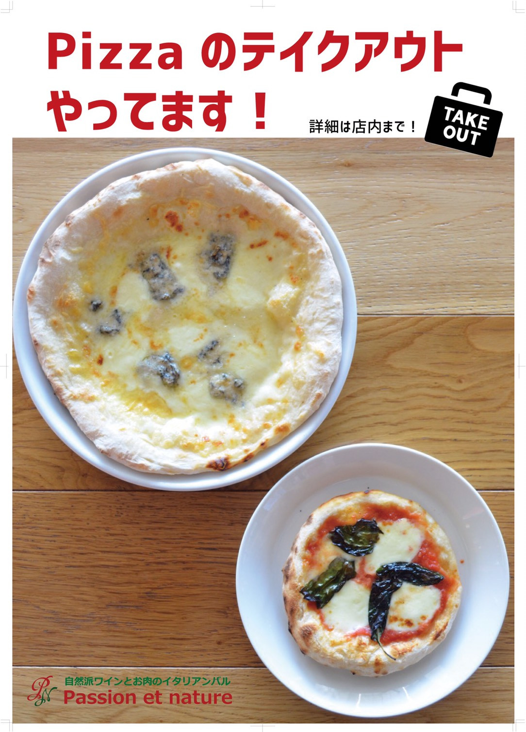 PIZZAのTAKE OUT始めました!