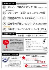 日替わりランチ メニューB5.jpg