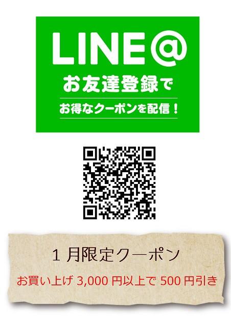 ラインpop1.jpg