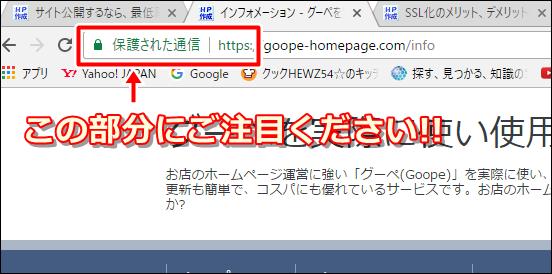 httpsで始まるURLと「保護された通信」が示してある画像