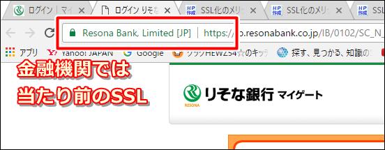 金融機関のSSLでは、銀行名が表示されている画像