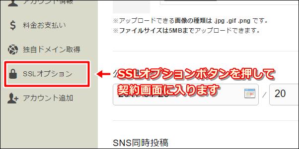 ぐーぺのSSLオプション申し込み画面の入り口を示した画像