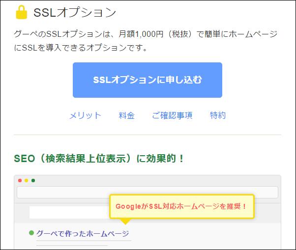 SSLオプション申し込みボタンと、利用利用金が1,000円であることを示している画像