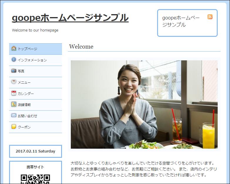 グーペで作成したホームページのサンプルページ。飲食店で料理を前に微笑む女性の写真が貼りつけてある。クリアに貼り付けできた画像の例のイメージ