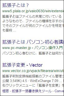googleの検索結果を切り取った画像。.jpgファイルとして保存されているためぼやっとしたイメージの例示として掲示