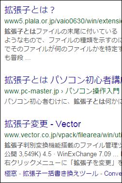googleの検索結果を切り取った画像。.pngファイルとして保存されているためクリアなイメージの例示として掲示