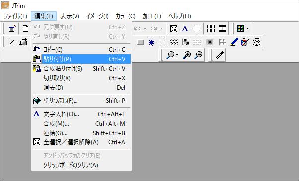 JTrimで「編集」ボタンを押し「貼り付け」ボタンを押すことを示した画像