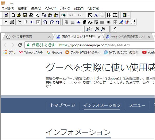 JTrimで「編集」ボタンを押し「貼り付け」ボタンを押したら取り込んだ画像がアウトプットされたことを示した画像