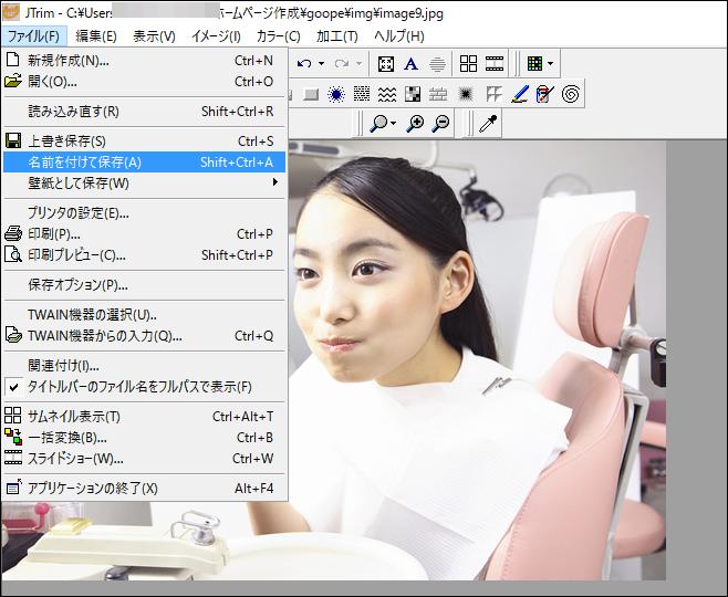 JTrimで「ファイル」ボタンを押して「名前を付けて保存」ボタンを押すことを示した画像