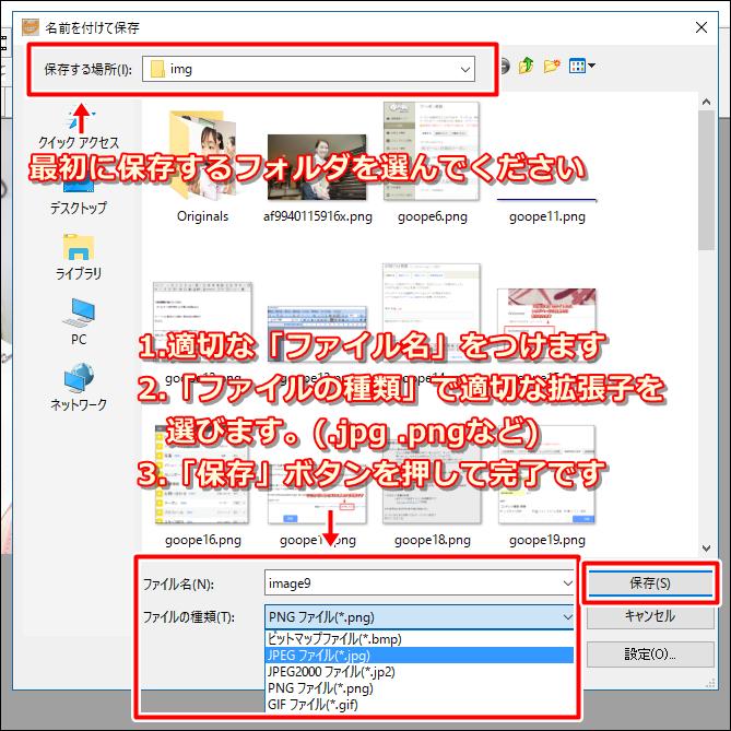 JTrimの「名前を付けて保存」画面で、フォルダの位置、フォルダ名を付けること、拡張子を付けることを示した画像