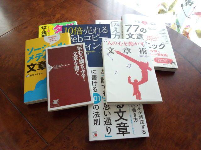 私の家で文章の書き方の本を並べた画像