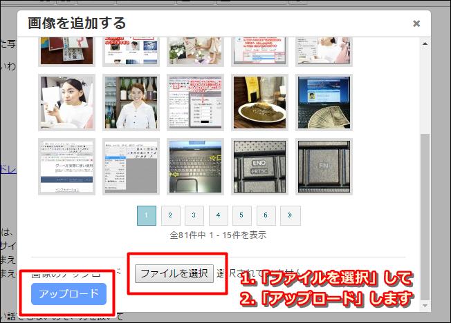 グーペで画像をアップロードする際の操作ボックスの画像