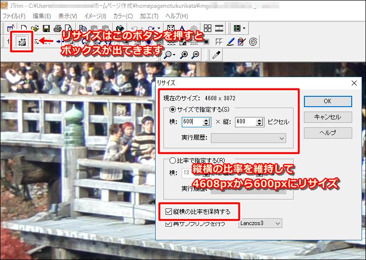 大きなサイズの画像をソフトでリサイズすることを説明した画像