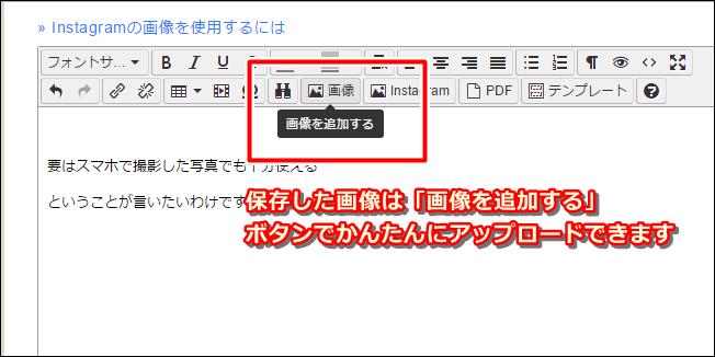 グーペで画像を追加する場合に押す、「画像を追加する」ボタンの位置を示した画像
