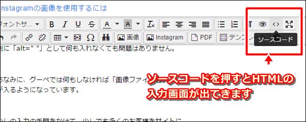 グーペでaltタグを入力するため、ソースコードを開くボタンを示した画像