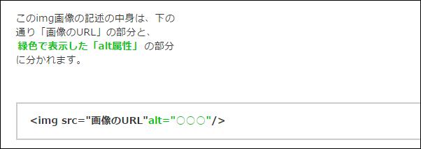画像にかかるHTMLの記述のうちaltタグについて示した画像