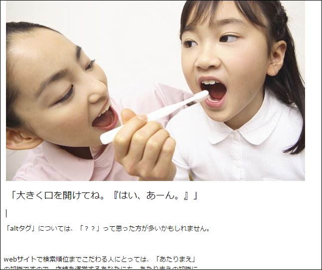 はみがきを小さい女の子に教えている若い歯科衛生士の写真を題材に、altタグの記載方法を解説した画像
