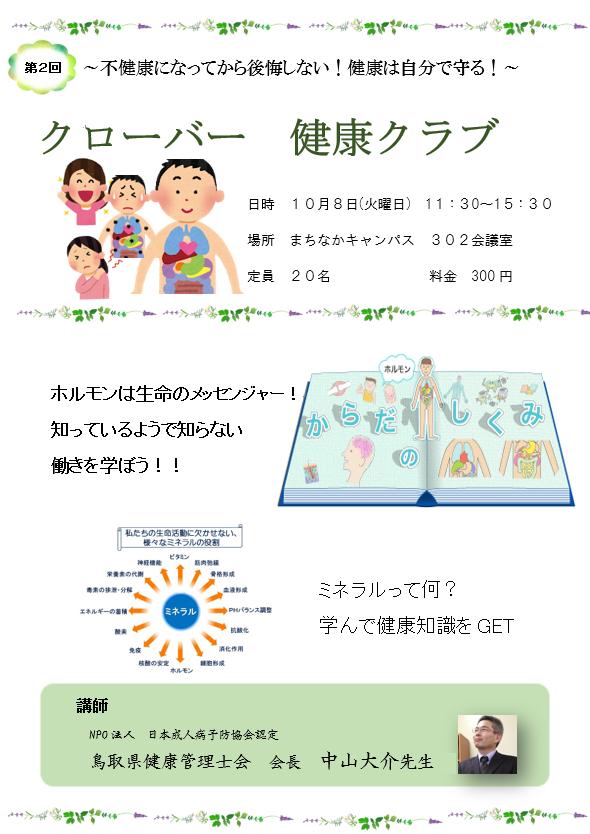 健康クラブ ホルモン.png