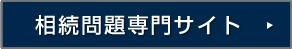 仙川法律総合法律事務所相続専門サイト
