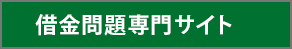仙川法律総合法律事務所借金専門サイト